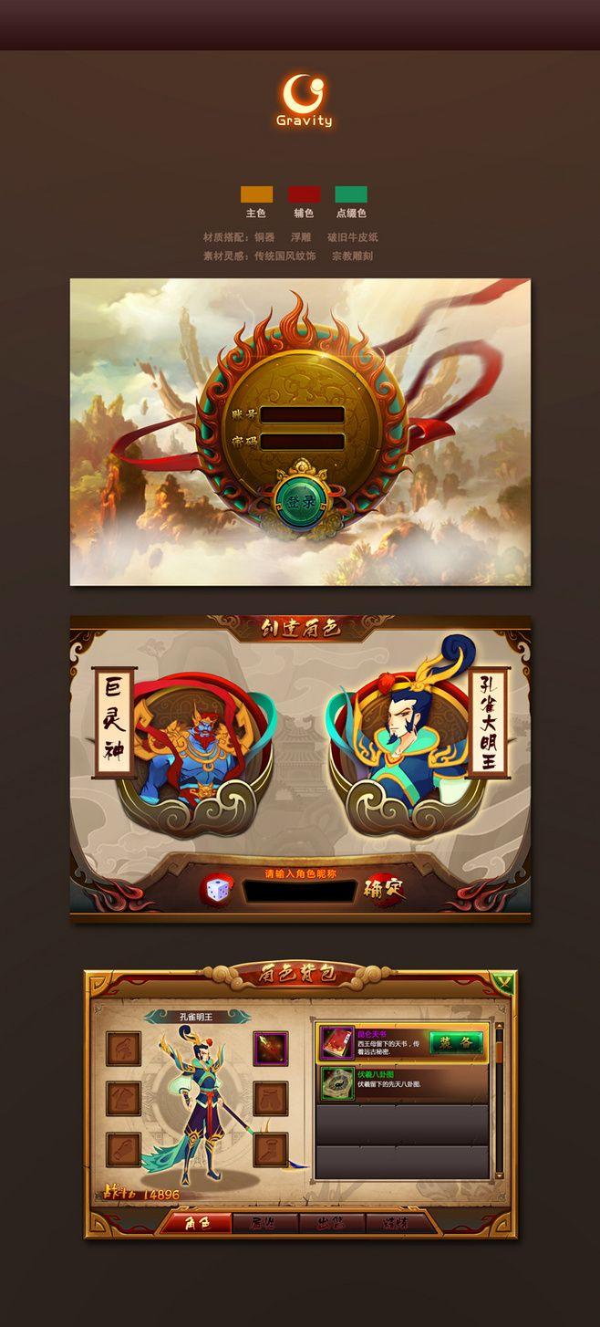 一个中国美术片风格的练习  GAMEUI...