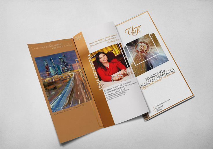 Дизайн буклета для художницы Инны Прохоровой. Символический акцент - золотой цвет, являющийся отражением богатства таланта, внутреннего мира и искусства художницы. Данный буклет является пригласительным билетом на выставку.  #booklets #catalogs #design #graphicdesign #art #буклет #искусство #дизайн #графическийдизайн #золото