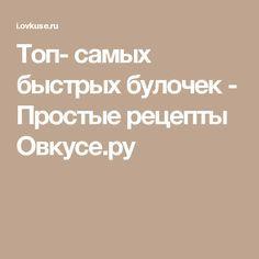 Топ- самых быстрых булочек - Простые рецепты Овкусе.ру