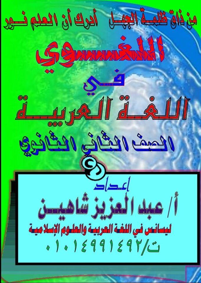 غلاف مذكرة لغة عربية من ذاق ظلمة الجهل أدرك أن العلم نور مصطفى نور الدين Calm Artwork Calm Art