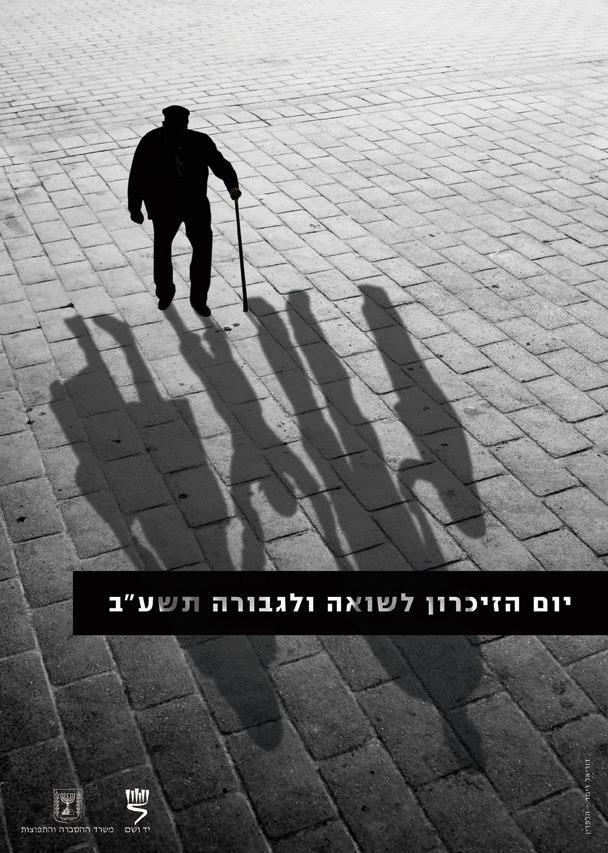Holocaust story
