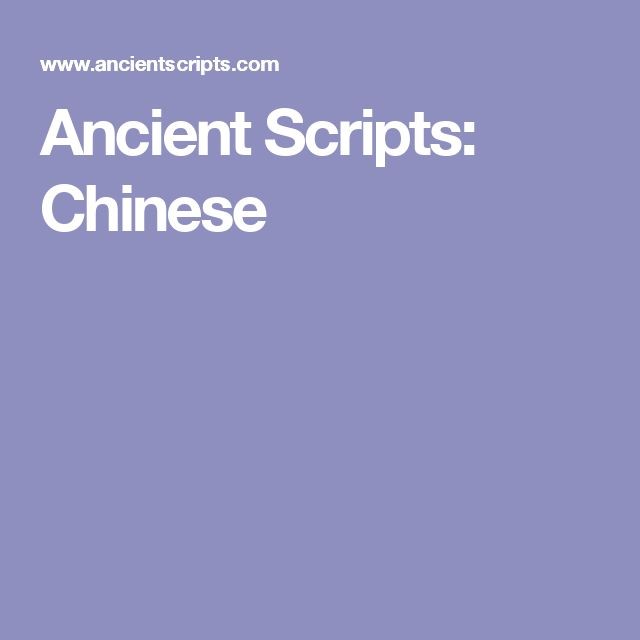 Ancient Scripts: Chinese