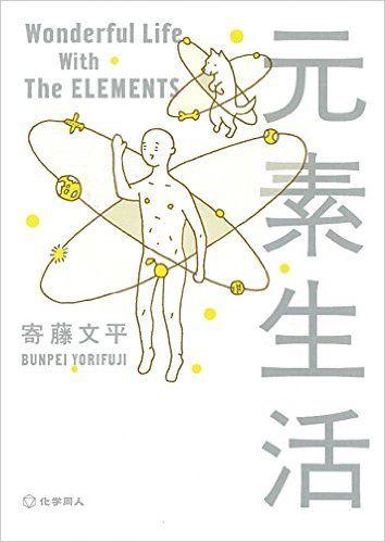 元素生活(文庫版) | 寄藤文平 | 本 | Amazon.co.jp
