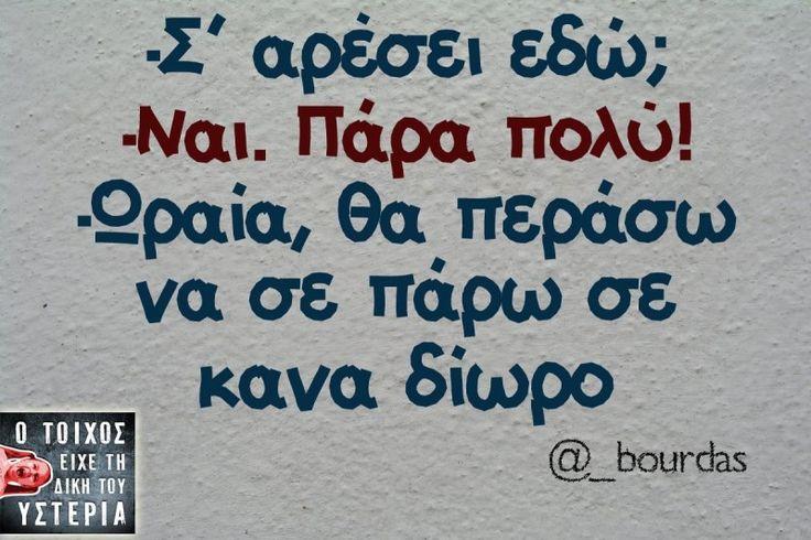 -Σ' αρέσει εδώ;... - Ο τοίχος είχε τη δική του υστερία – @_bourdas Κι άλλο κι άλλο: Μας έχουν ζαλίσει στο μετρό… Άσε με ρε πατέρα… -Αυτό το μπικίνι σε small… Η απάντηση είναι… -Μυρίζεις πολύ ωραία… Που λέτε ελαφάκι μου… Έλα, σόρυ, που άργησα Τρεις φράσεις με πλήγωσαν #_bourdas