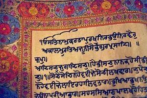 25th Pauri of Japji (Bahota Karam) | 3HO Foundation