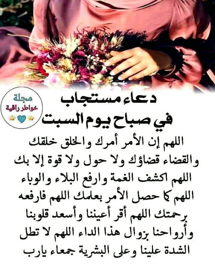 Pin By Ummohamed On اسماء الله الحسنى Saturday Quotes Quotes Prayers