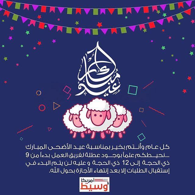 عيد أضحى مباركـ و كل عام وأنتم بخير وسيط أمريكا عيد الاضحى المبارك Movie Posters Art Poster