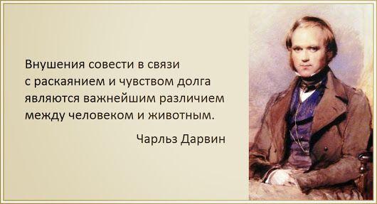 Чарльз Дарвин / ЗА НРАВСТВЕННОСТЬ!