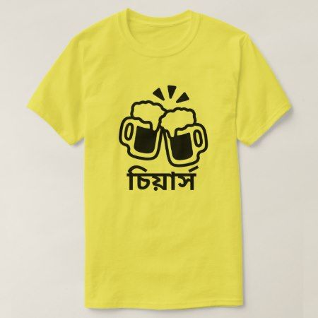 Two beers and cheers in Bengali (চিয়ার্স ) T-Shirt - click/tap to personalize and buy