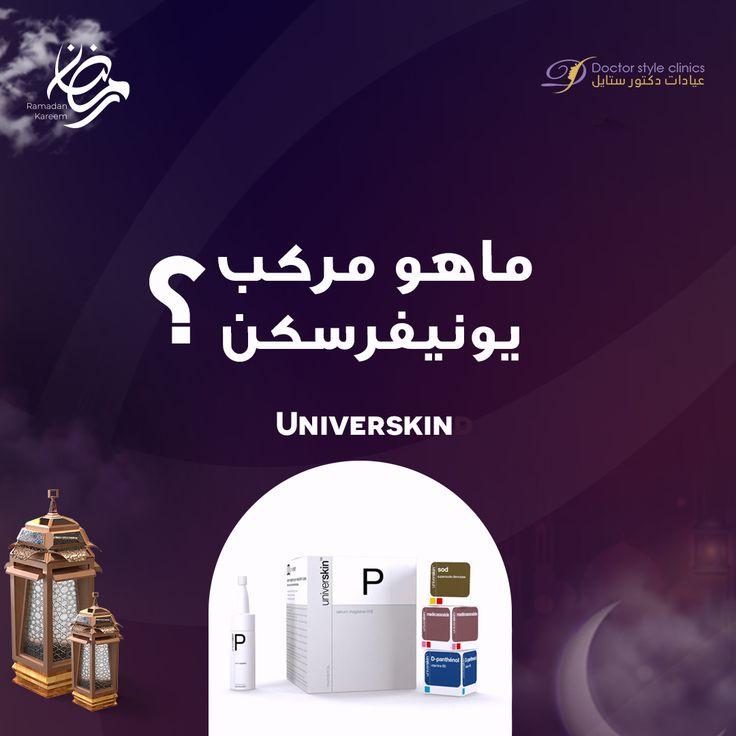 Universkin هي شركة فرنسيه موجوده من سنة ٢٠٠٦ وحاصله علي جائزة افضل منتج تجميلي لعامى ٢٠١٧ ٢٠١٨ فكرتها مبنيه علي اختلافات بشرتنا و Ramadan Kareem Ramadan Kareem