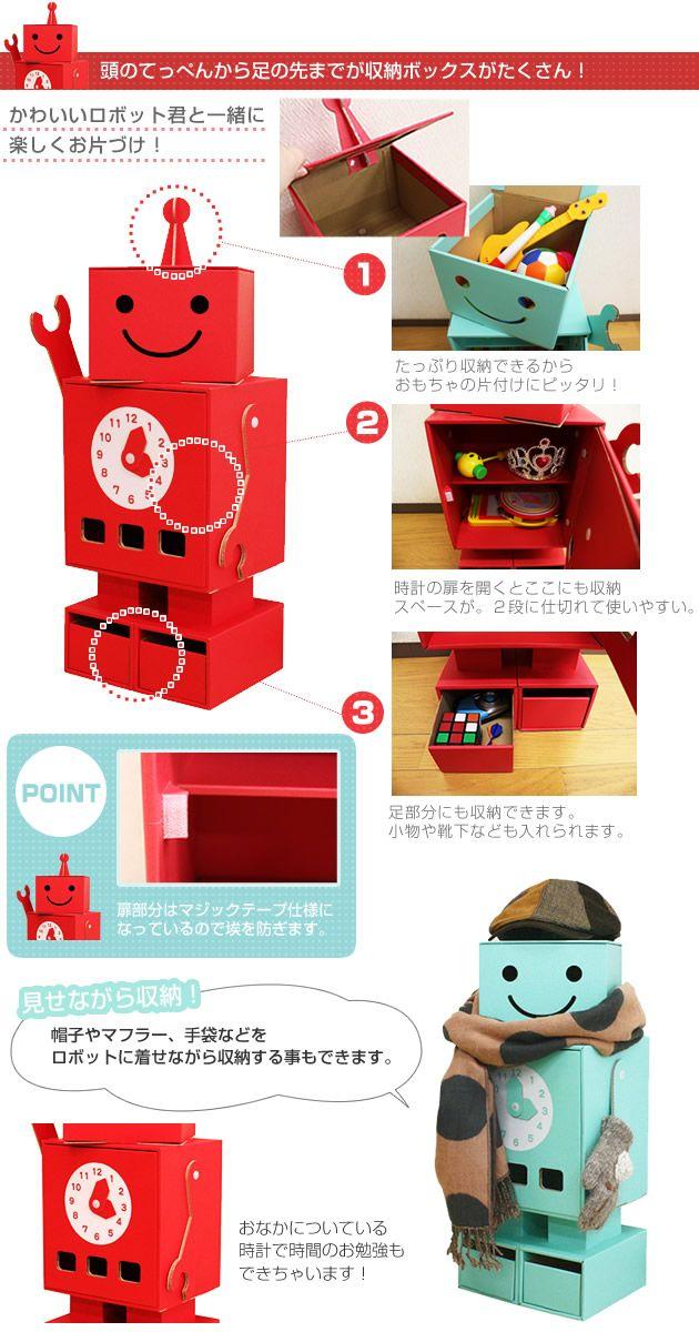 子供用収納ボックス/ロボット/おもちゃ/収納/ラック。【日本製】 子供用収納ボックス 収納ロボットくん 子供部屋 小物入れ 引き出し ミニ 子供 キッズ 収納 かわいい おしゃれ