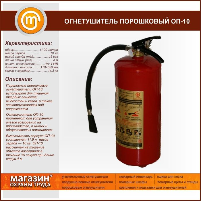Огнетушитель порошковый ОП-10. Portable powder fire extinguisher OP-10 is used for extinguishing solid substances, liquids and gases and energized electrical installations The fire extinguisher OP-10 is used to eliminate fires in industry, residential and public buildings Capacity of shell OP-10 is 11.9 l, weight charge 10 kg OP-10 is designed for extinguishing of the object of ignition within 15 seconds when the jet length 4 m