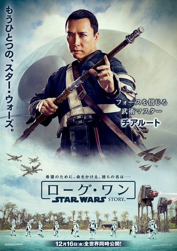 Star Wars Rogue One : Une série d'affiches promotionnelles japonaises | Star Wars HoloNet