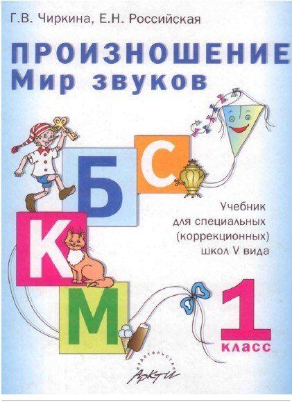 Обучение грамоте, письмо - Бесплатные учебники