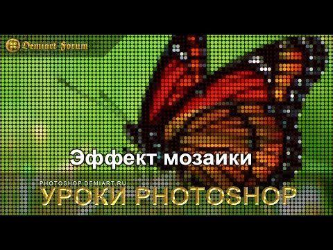 Эффект мозаики. Урок Photoshop. - YouTube