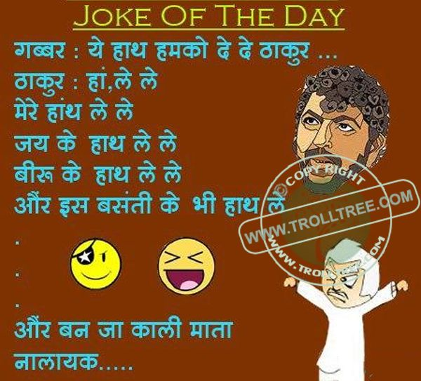 Get all the ‪#‎entertainment‬ stuff , latest ‪#‎jokes‬, ‪#‎CID‬ trolls, ‪#‎Funny‬ ‪#‎Pictures‬, all types of funny pictures of ‪#‎actors‬, ‪#‎cricketers‬ & ‪#‎celebrities‬. So enjoy with all the latest Jokes & other funny & humorous material , share your ‪#‎comments‬ only on @  www.trolltree.com Funny ‪#‎Bollywood‬ ‪#‎Movies‬ ‪#‎Trolls‬ : The ‪#‎Joke‬ On The ‪#‎Popular‬ ‪#‎Movie‬