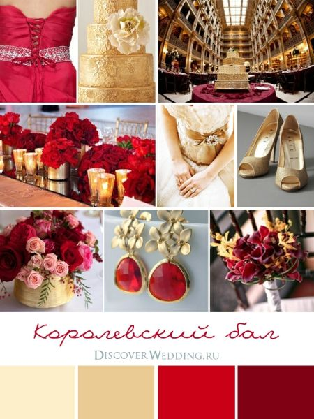 Red and Gold Wedding Palette - For more inspiration, follow us on Facebook - https://www.facebook.com/TheBridalMentor.