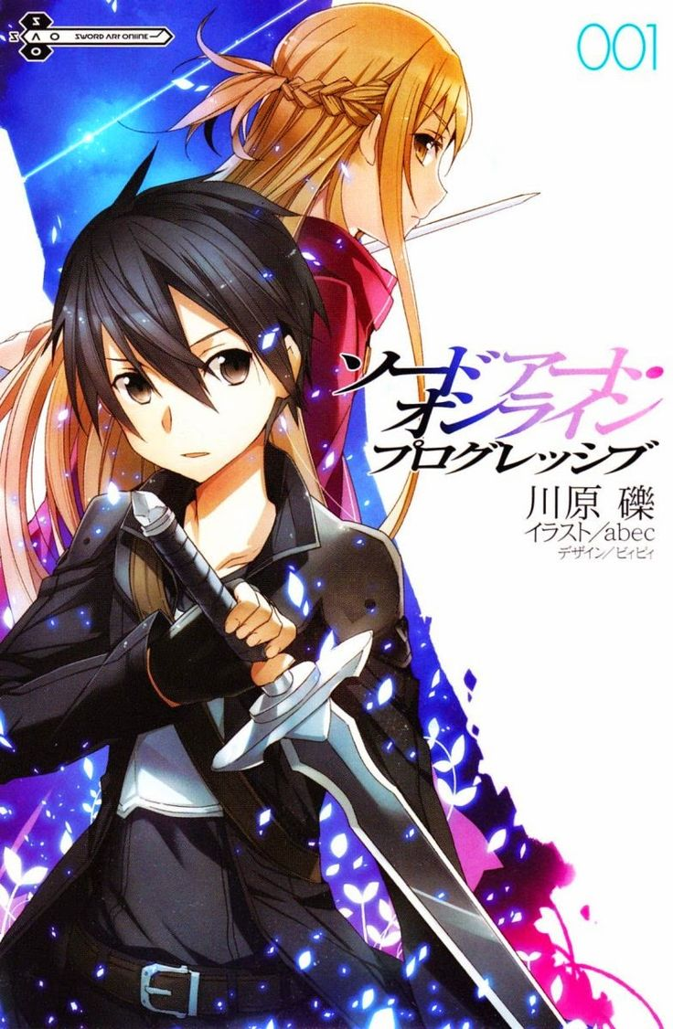 Sword Art Online Wallpaper - ILLUSTRATION (Daily)