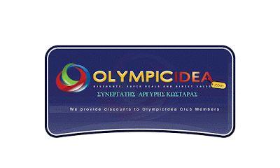 Ευκαιρία  εισοδήματος olympicidea: για να μάθετε πως και τι μπορείτε να κάνετε !!