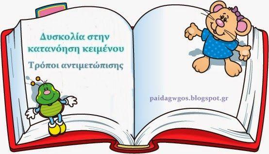 τροποι αντιμετώπισης στην δυσκολία κατανόησης κειμένου http://www.ipaideia.gr/eidhseis/diskolia-stin-katanoisi-keimenou-tropoi-antimetopisis.htm