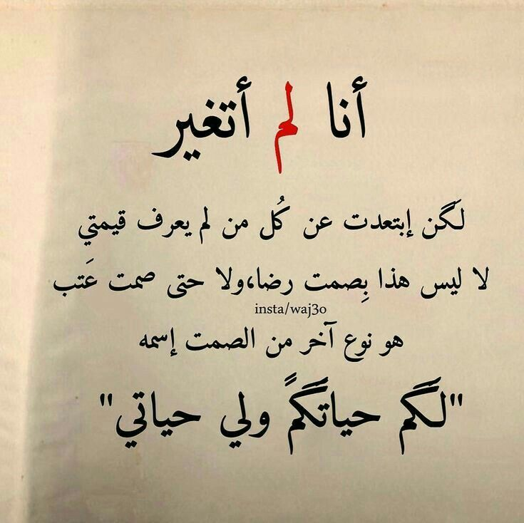 Pin By On حكم وأقوال Judgment And Sayings Tiny Quotes Funny Study Quotes Calligraphy Quotes Love