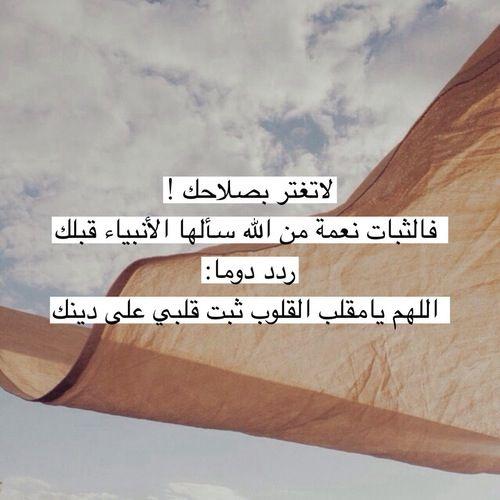 اللهم يا مقلب القلوب ثبت قلبي على دينك ❤️