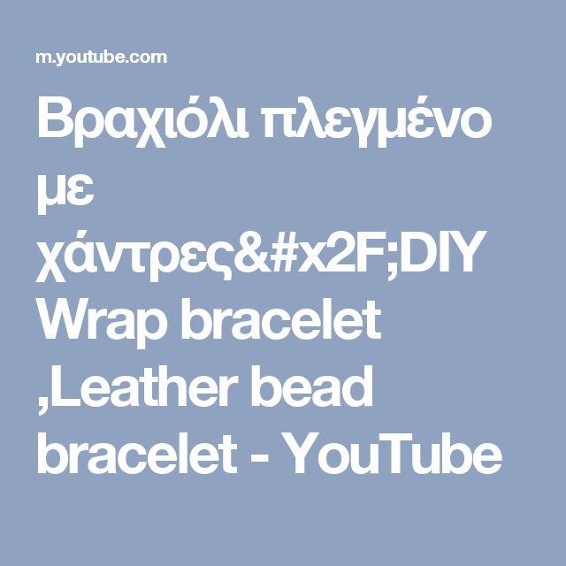 Βραχιόλι πλεγμένο με χάντρες/DIY Wrap bracelet ,Leather bead bracelet - YouTube