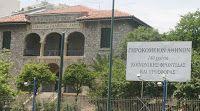 Πιερία: Ηλικιωμένος αυτοκτόνησε με καραμπίνα στο Γηροκομεί...