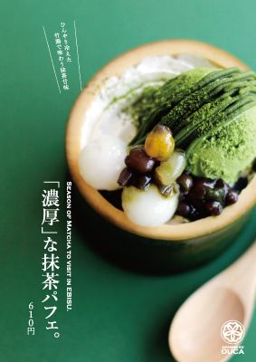 Japanese Ice OUCA ジャパニーズアイス櫻花