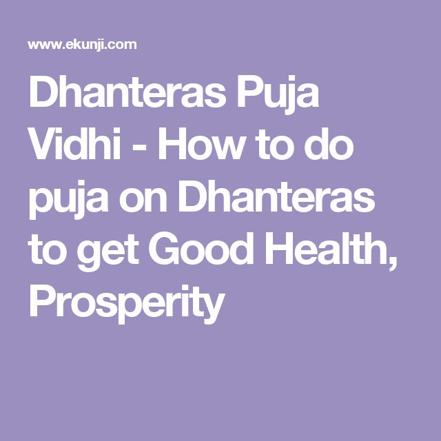 Dhanteras Puja Vidhi - How to do puja on Dhanteras to get Good Health, Prosperity