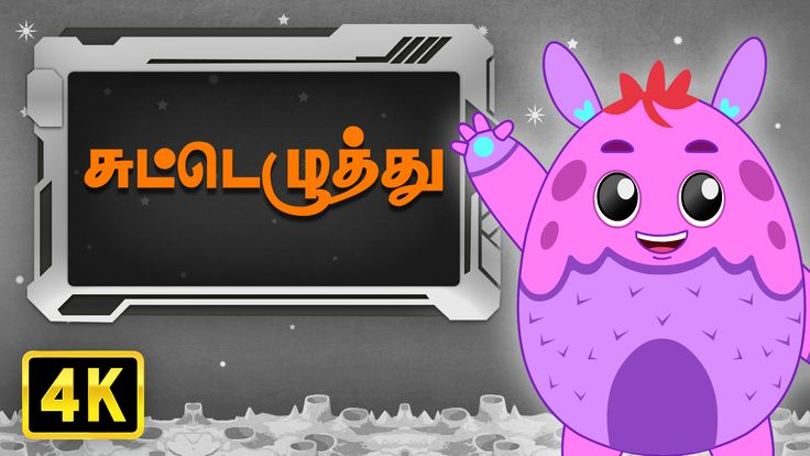 """Suttezhuthu is a Tamil Rhyme from the Voulme """"Ilakana Padalgal"""". This """"Illakana Padalgal"""" was Specially designed for Children and Kids to understand Ilakanam in an easy tamil rhymes manner. These set of Tamil Rhymes will help your Kids to score good marks in Ilakanam and also it makes Ilakanam easy for your Kid. Enjoy and Learn our Illakana Padalgal Tamil Rhymes in an Animated Version."""