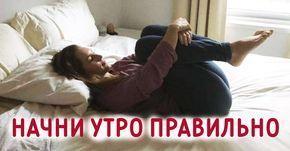 Не вставайте с постели, пока не сделаете эти упражнения! И вот почему…. | TutVse.Info