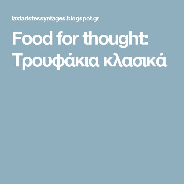 Food for thought: Τρουφάκια κλασικά