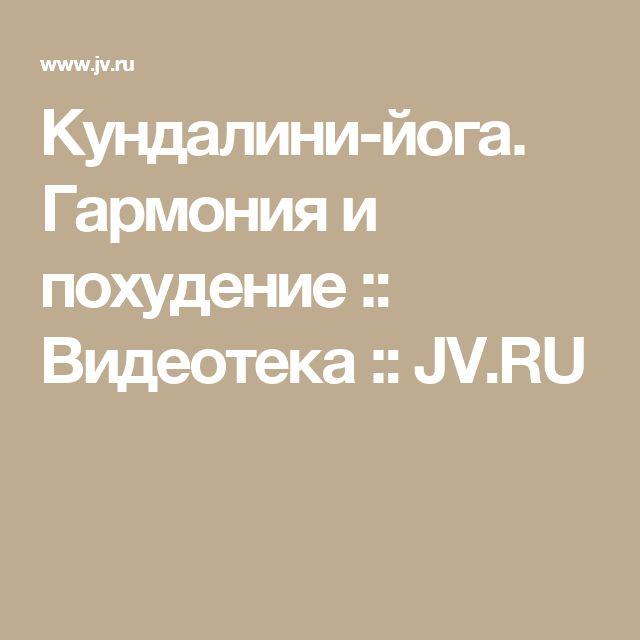 Кундалини-йога. Гармония и похудение :: Видеотека :: JV.RU