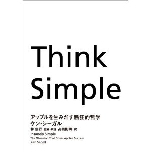 Think Simple