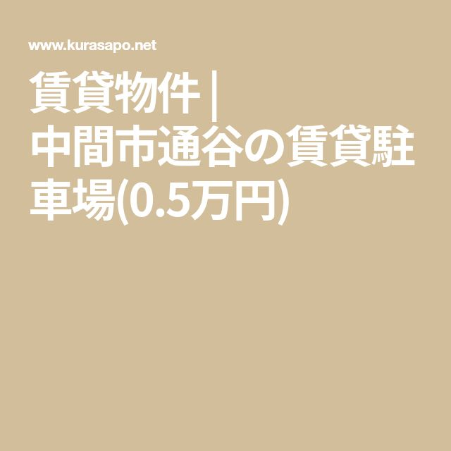 賃貸物件   中間市通谷の賃貸駐車場(0.5万円)