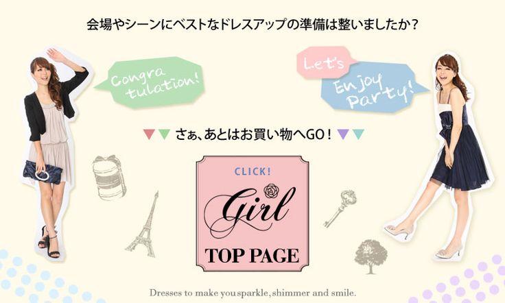 【楽天市場】GIRL特集一覧 > お呼ばれマナーQ&A:パーティードレス通販 GIRL