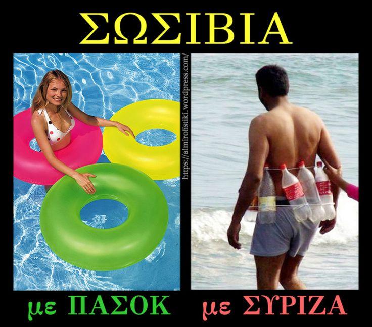 Σωσίβια (ΠΑΣΟΚ vs ΣΥΡΙΖΑ)