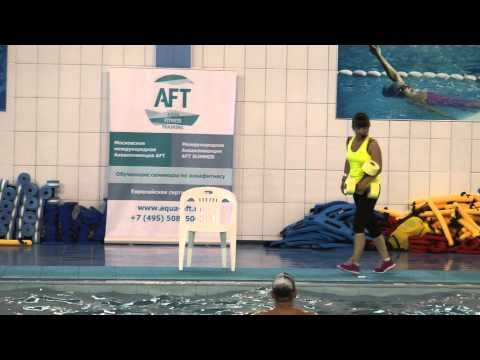 Алена Игнатович - Agua Functional Аквааэробика (AFT Convention Summer 2013) часть 1 - YouTube