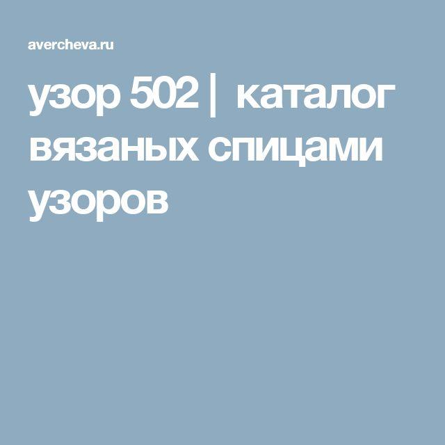 узор 502| каталог вязаных спицами узоров