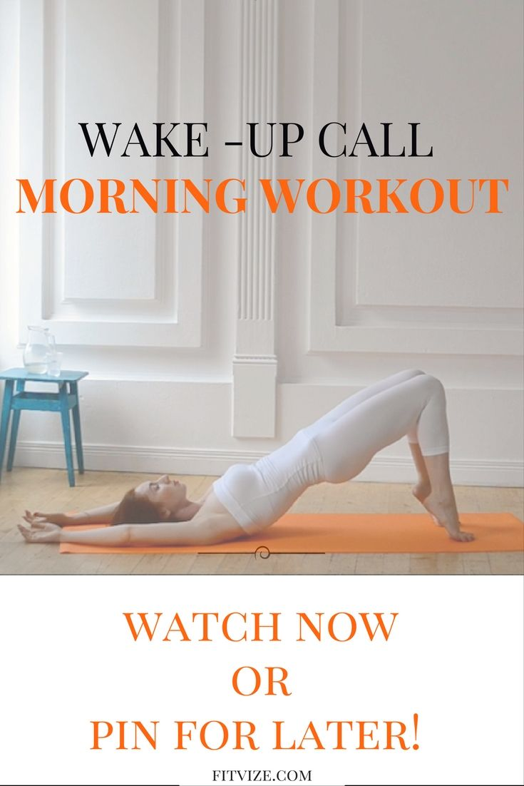 Pilates workout|Pilates at home|Pilates Morning Workout Oh, we are so glad you've decided to check out our morning workout! Just because we care So, this morning workout will gently stretch out your body, strengthen your core and boost your energy in 20 min! https://fitvize.com/2016/08/20/wake-up-call-morning-workout/