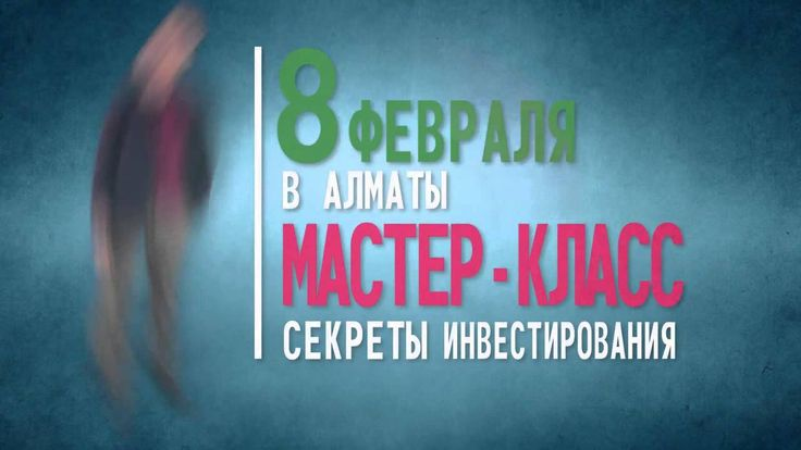 Секреты инвестирования в недвижимость Казахстана #что_такое_инвестиции #бизнес_на_недвижимости #инвестирование_в_недвижимость #выгодные_инвестиции #лучшие_инвестиции #как_приумножить_деньги #как_инвестировать_в_недвижимость #как_стать_инвестором #как_инвестировать_деньги http://www.youtube.com/watch?v=qp-w4ECpiUM