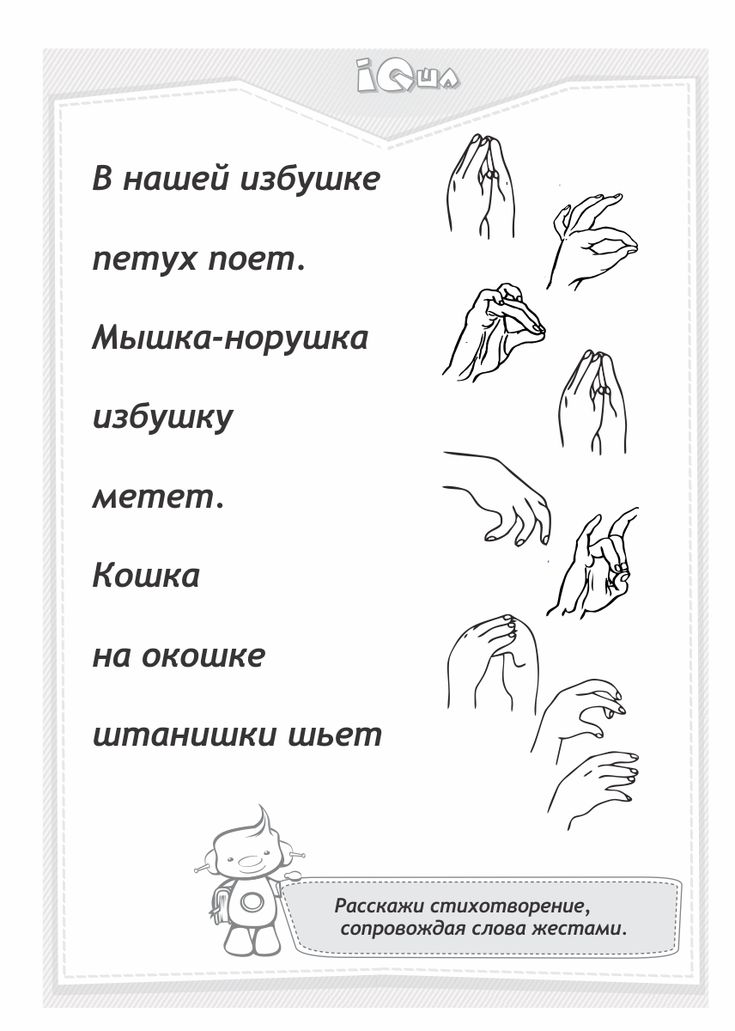 Пальчиковые игры для развития речи. Развитие речи ребенка напрямую зависит от уровня развития общей и мелкой моторики. Нервные окончания рук воздействуют на мозг ребёнка, и мозговая деятельность активизируется. http://ilove.iqsha.ru/sections/razvitie-rechi-u-detej/finger-games-for-speech-development/