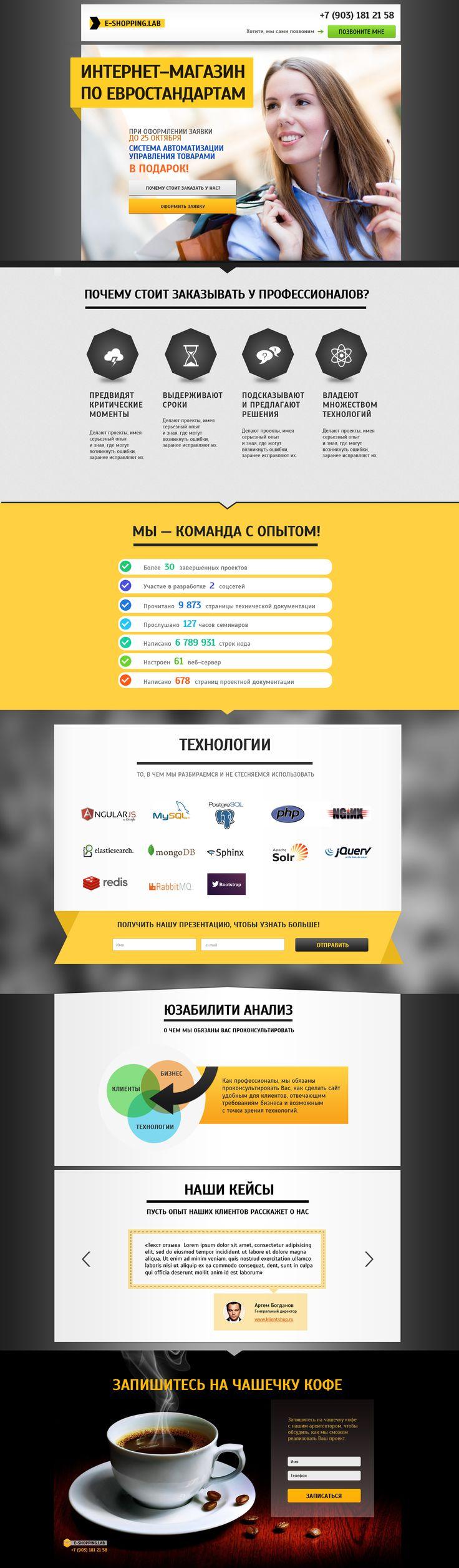 Дизайн лендинг-страницы для интернет–компании.