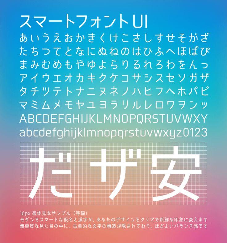 スマートフォントUI スマートフォントUIフリーフォント無料ダウンロード-日本語ウェブフォント http://www.flopdesign.com/freefont/smartfont.html