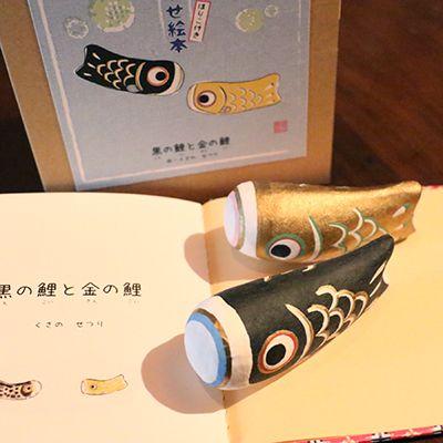 読み聞かせ絵本と張り子 黒の鯉と金の鯉 - ハリコ オンライン