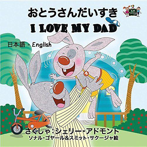 I Love My Dad: Japanese English Bilingual Edition (Japanese English Bilingual Collection) (Japanese