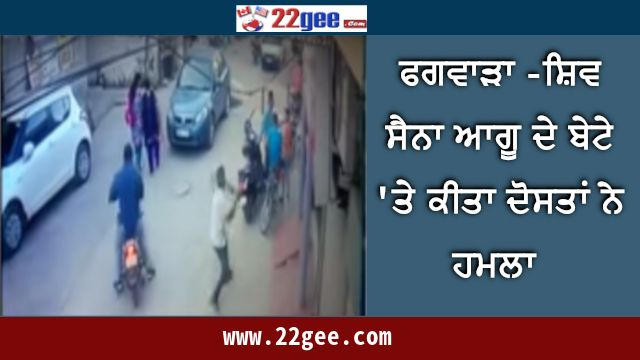 Son of Shiv Sena leader was attacked in Phagwara Punjab. Attackers which were six number , attacked with rods and baseball bats. Victim was sitting along with his friends outside the BJP Yuva Morcha office, was unaware of the attack, was taken by surprise by the attackers. The whole incident was captured in the CCTV camera installed at some distance.