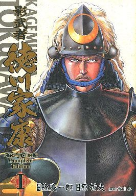 影武者 徳川家康 Complete Edition 1 原哲夫 隆慶一郎 會川昇 徳間書店