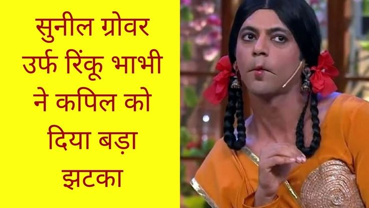 OMG ! Sunil Grover not Back in Comedy Show with Kapil